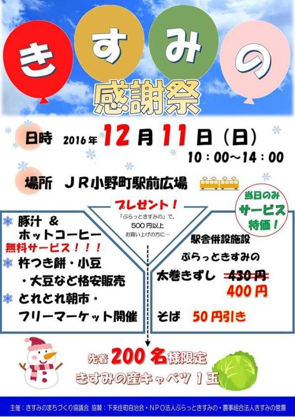 onoshi-plat-kisumino-kansyasai-2016