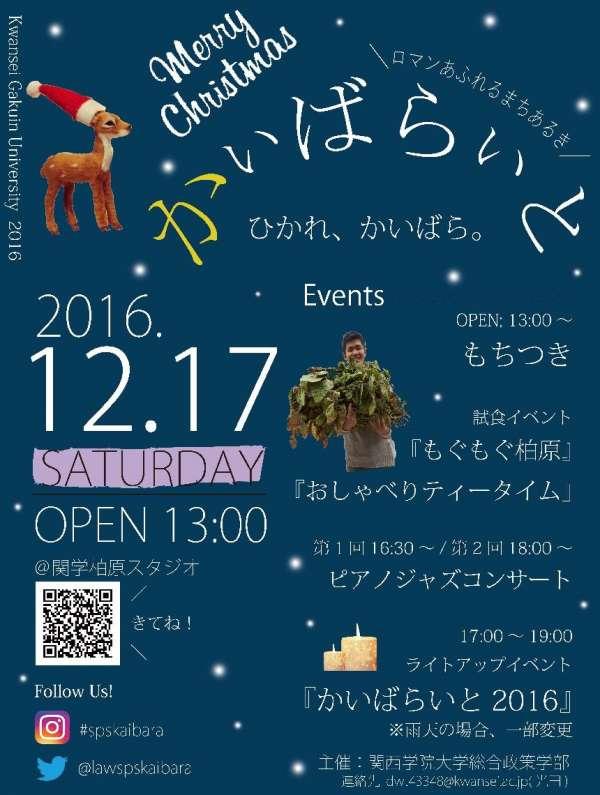 tanbashi-kaibara-light-2016-01