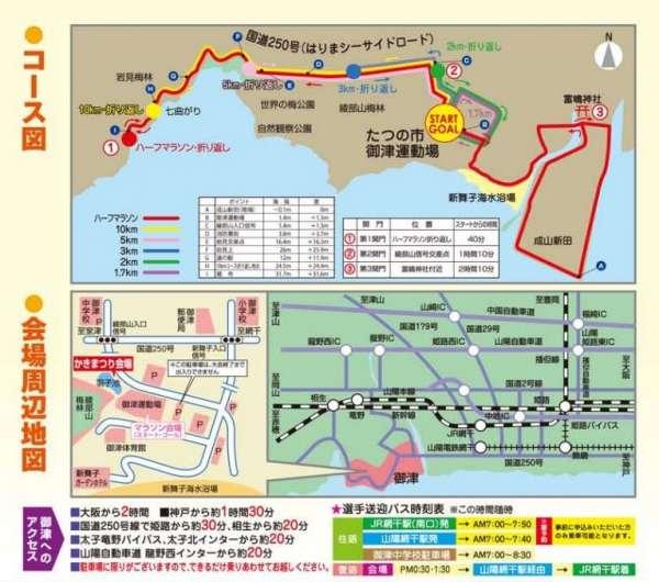 tatsunoshi-ume-shio-marathon-2017-03
