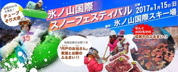 yabushi-hyonosen-kokusai-snow-fes2017