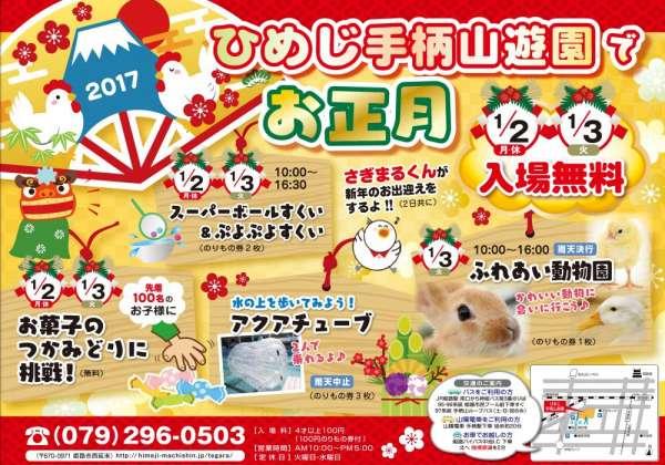 20170102syougatu-tegarayamayuen