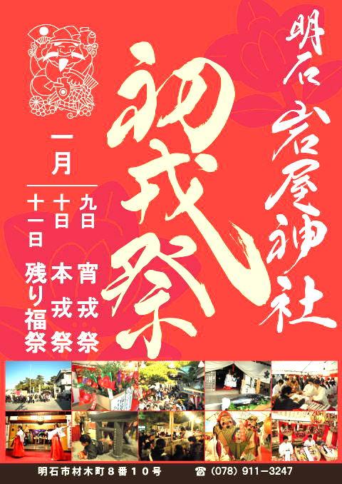 akashi-iwayajinjya-ebisu-04