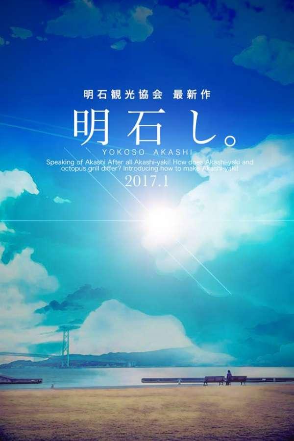 akashi-shinkaicho-01