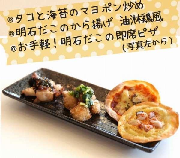akashi-shokuin-recipe-01