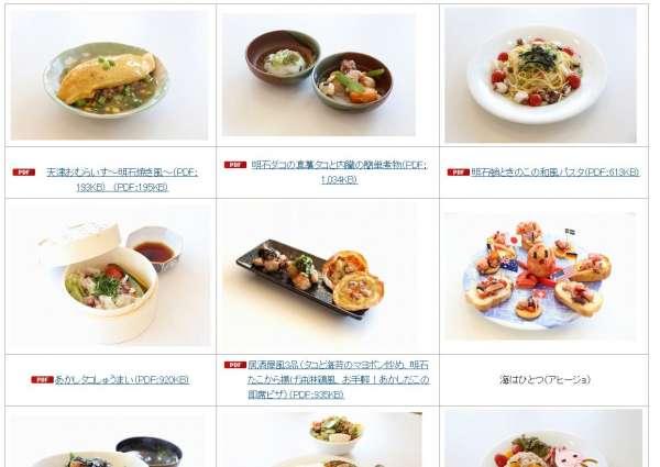 akashi-shokuin-recipe