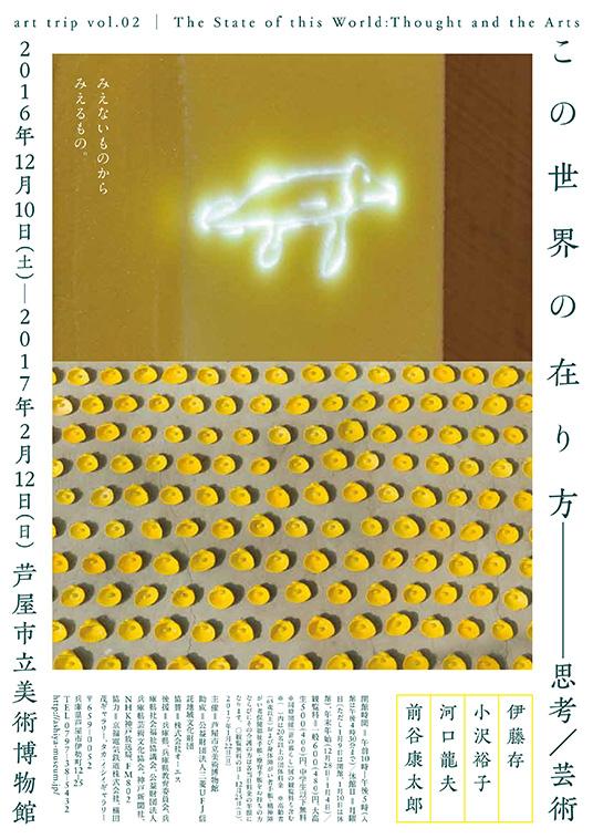 ashiyashi-konosekainoarikata