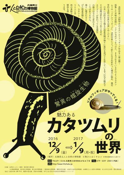 hitohaku-katatsumuri-sekai-ten-2016