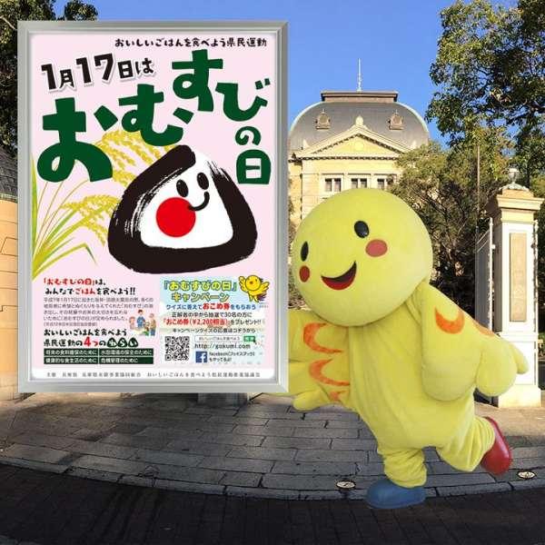 hyogoken-omusubinohi