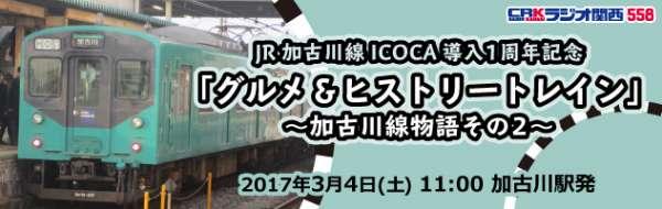 jr-kakogawasen-icoca-event
