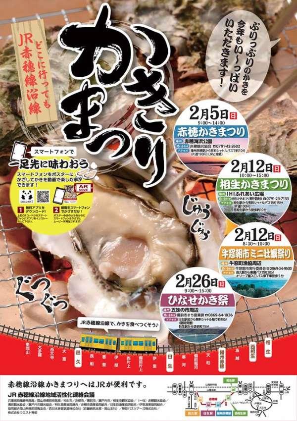 kakimatsuri-relay-2017-01
