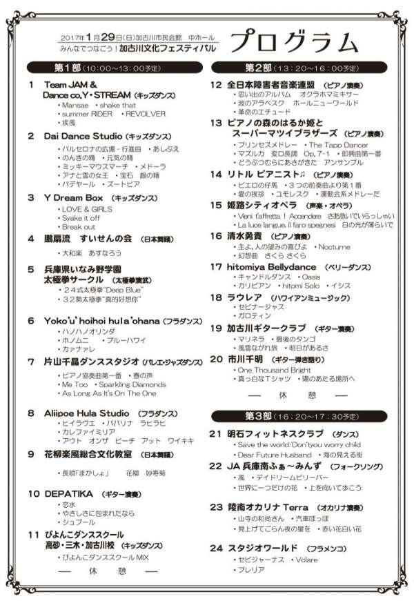 kakogawa-bunka-fes-2017-02