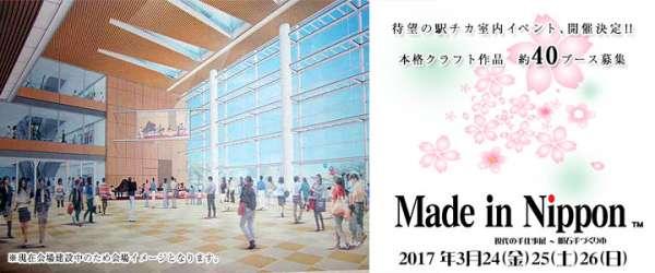 madeinnippon-papios-akashi-2017-01