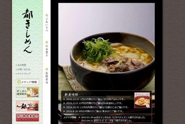 miyakokishimen-05