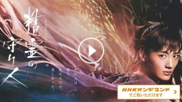 nhk-seireinomoribito-02