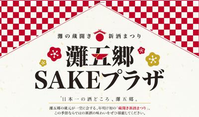 nihonshu-nadagogo-sake-plaza