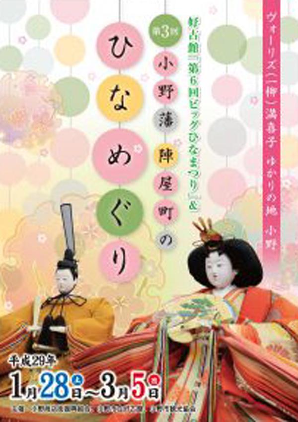 onoshi-big-hinamatsuri-2017