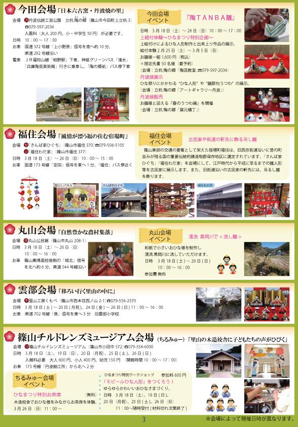 tanba-sasayama-hinamatsuri-2017-04