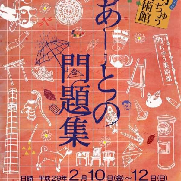 tatsunoshi-machijyu-bijyutsukan-15