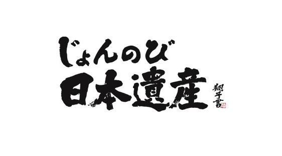 じょんのび日本遺産の画像 p1_2