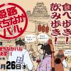 城下町姫路を食べ歩き!飲み歩き!平成28年10月26日(水)「第5回 姫路まちなかバル2016」が開催決定!今から楽しみ!