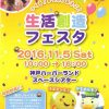 サンバもやってくる!大人も子ども楽しめるイベント!神戸ハーバーランド「生活創造フェスタ2016つくる!まなぶ!あそぶ!」が開催されるよ!