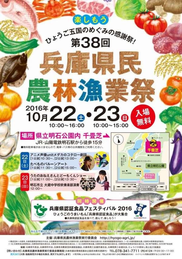 hyogoken-noringyogyosai-38-2016-02