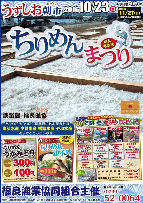 uzusioasaichi-chirimenmatsuri-2016
