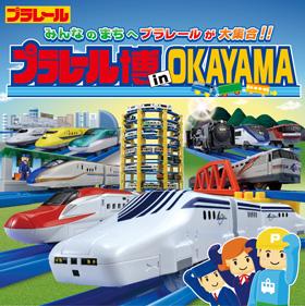 purarelu-okayama