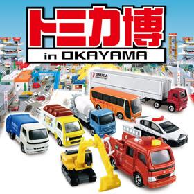 tomikahaku-okayama