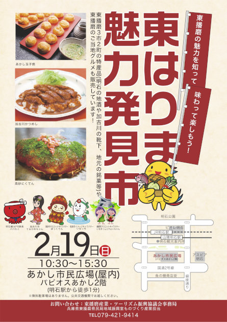 higashiharimamiryokuhakkenichi2017-01