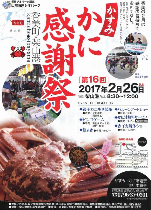 kasumi-kani-kansyasai-2017-02