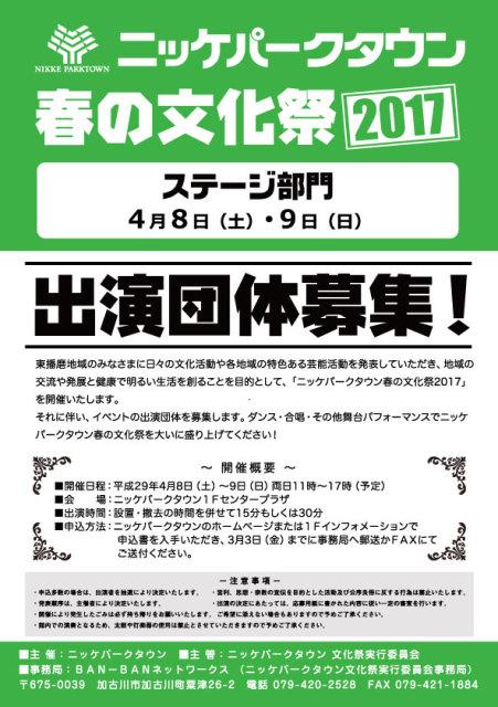 nikke-park-town-harunobunkasai-2017