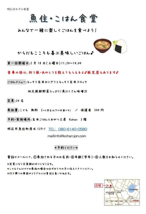 uozumi-gohanshokudo-kodomoshokudo