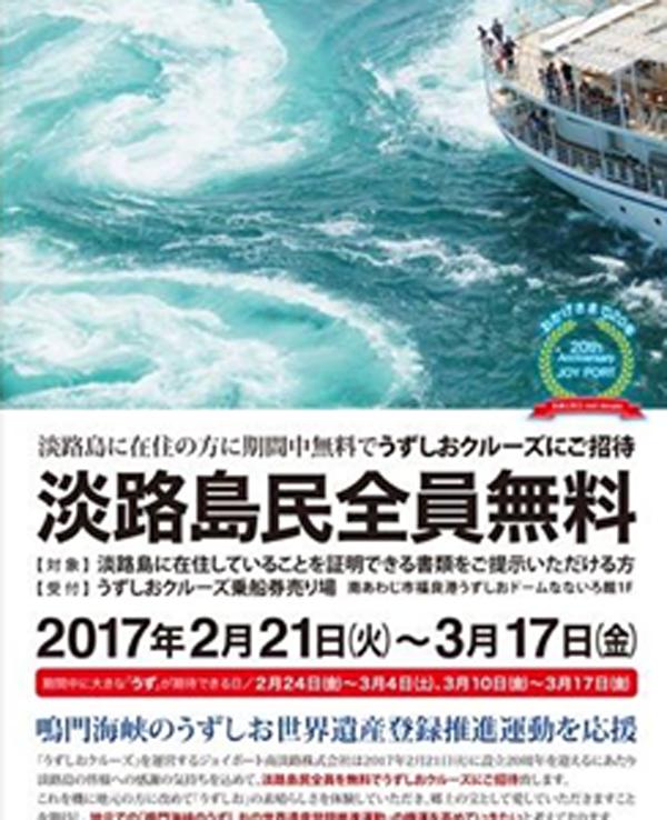 uzushio-awajishimamin-free