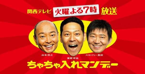 関西テレビ「ちゃちゃ入れマンデー」毎週火曜日 午後7時から放送