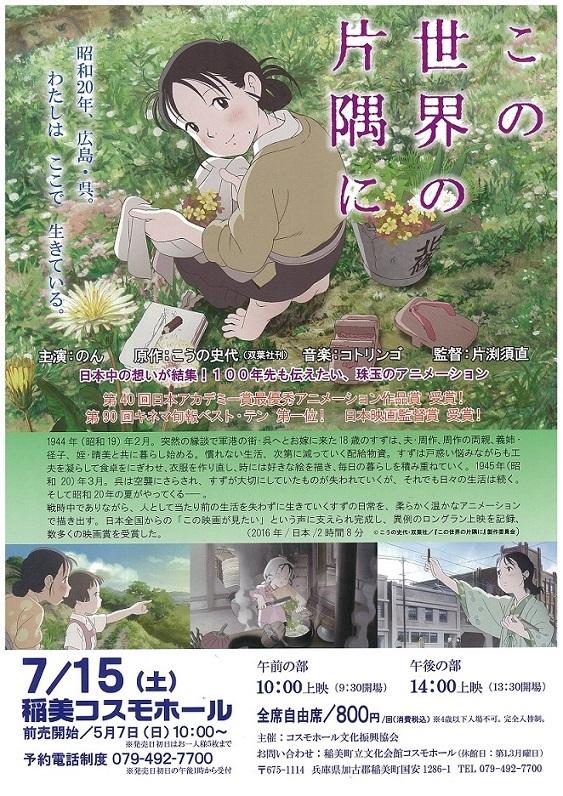 【この世界の片隅に】が稲美コスモホールで放映されるよ!値段もお得!