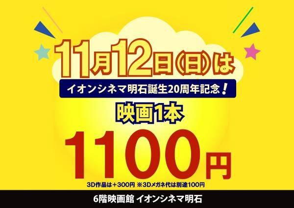 11月12日 日 イオンシネマ明石誕生20周年記念で映画全作品1100円なんだって 横尾さん 僕 泳いでますか 兵庫県加古川市の地域情報サイト
