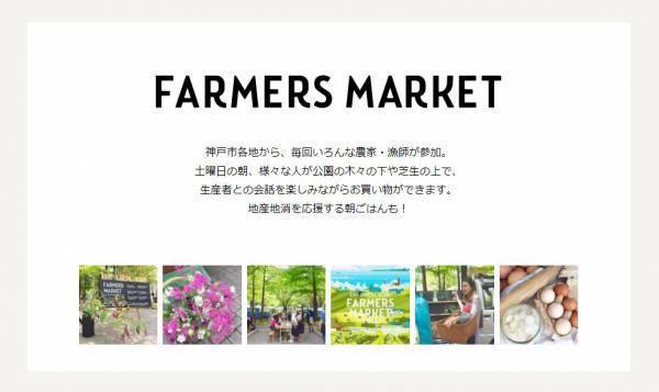 神戸 eat local kobe farmers market 冬 が開催 横尾さん 僕