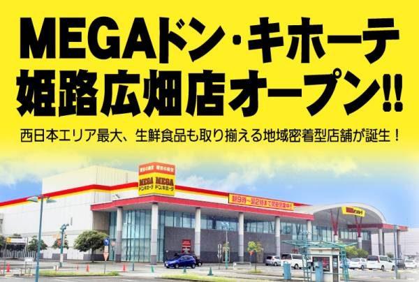 西日本最大【MEGAドン・キホーテ姫路広畑店】が2月16日に ...