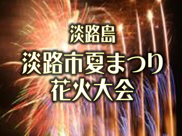 2019年7月12日(日)淡路島国営明石海峡公園にて開催予定だった「第15回 淡路市夏まつり」が開催延期