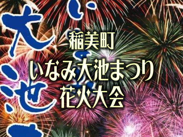 2020年8月10日(土)加古郡稲美町加古大池で開催予定だった「2020いなみ大池まつり」が開催中止