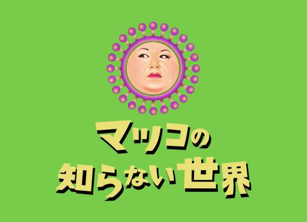 「マツコの知らない世界」火曜よる20時57分~22時00分放送。TBSテレビ系列で2011年10月から放送されているトークバラエティ番組でマツコ・デラックスの冠番組