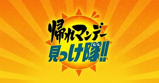 『帰れマンデー見っけ隊!!』は、2016年10月2日よりテレビ朝日系列フルネット局で放送されているバラエティ番組