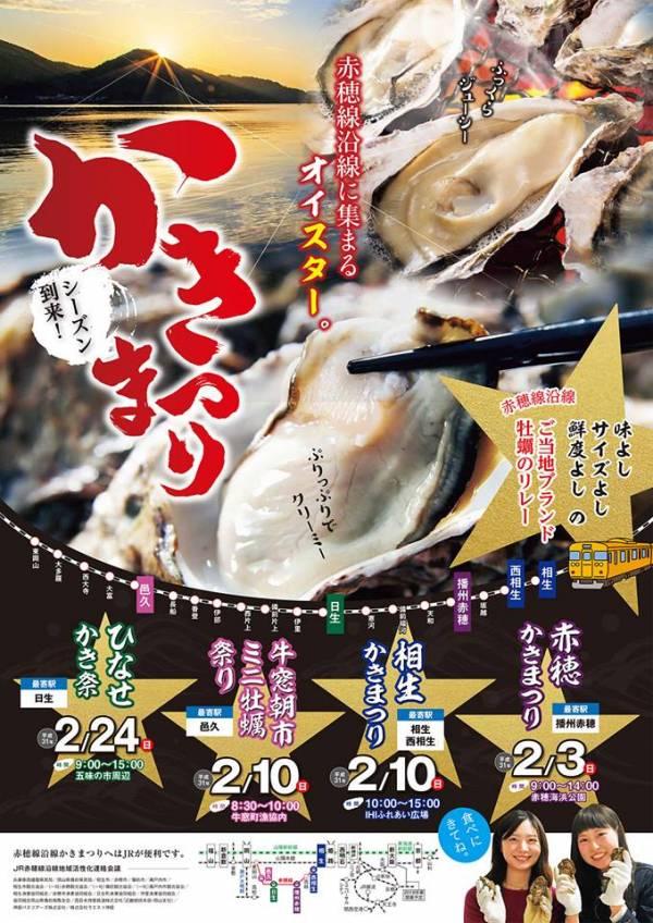 網干 牡蠣 祭り