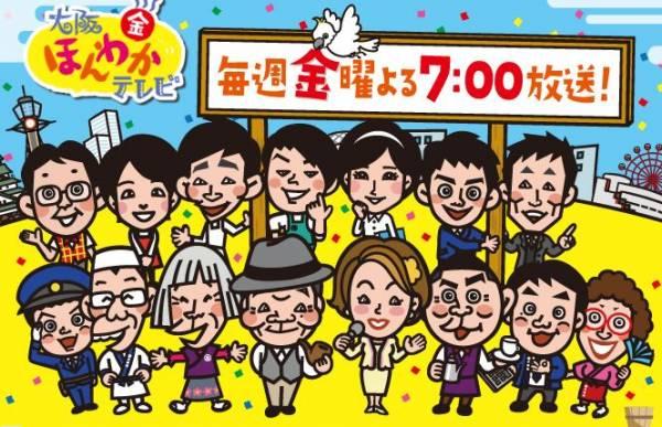 関西の面白情報が満載!「大阪ほんわかテレビ」毎週金曜よる19時00分~19時56分放送