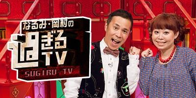 朝日放送・ABCテレビ「なるみ・岡村の過ぎるTV」毎週月曜日 23時17分~24時17分 放送