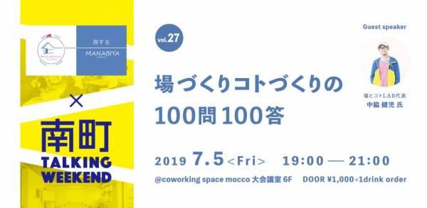 姫路市コワーキングスペースmocco【南町 Talking weekend Vol.4】が2019 ...