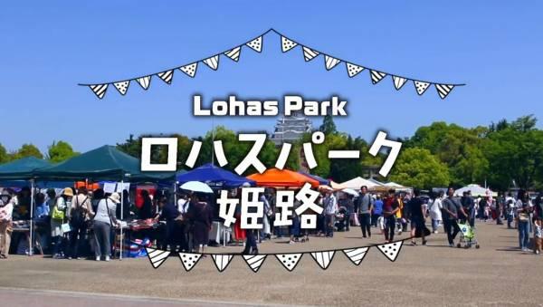 「第4回ロハスパーク姫路@大手前公園」が2020年9月19日(土)~22日(火・祝)姫路市大手前公園で開催