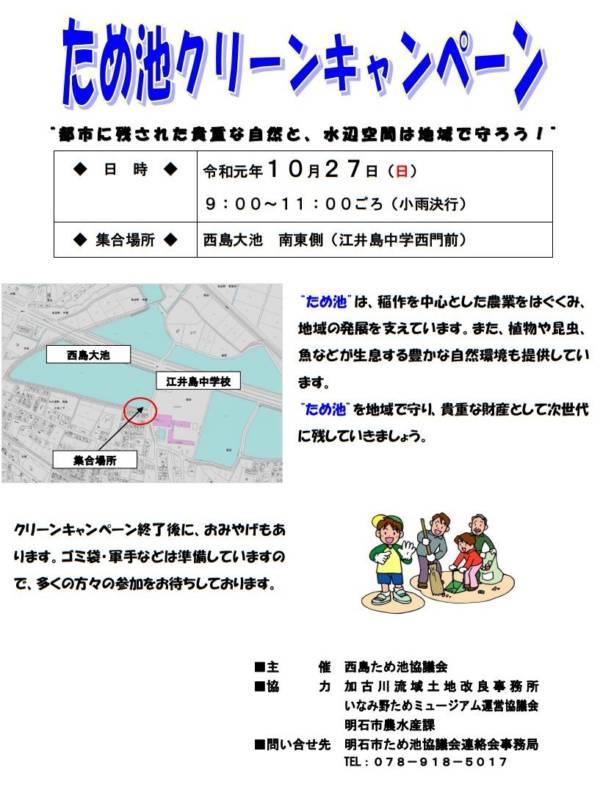 加古川 市 ゴミ 袋