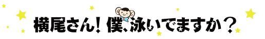 横尾さん!僕、泳いでますか? | 兵庫県加古川市の地域情報サイト